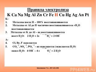 Правила электролиза K Ca Na Mg Al Zn Cr Fe H Cu Hg Ag An Pt K: Металлы после H –