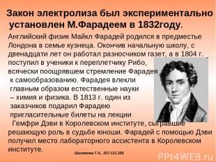 Закон электролиза был экспериментально установлен М.Фарадеем в 1832году. Английс