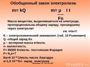 m= kQ m= μ I t Fn Масса вещества, выделившегося на электроде, пропорциональна об