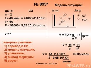 № 895* Модель ситуации: m = kQ = μ I t n F :μ ν = m = I t μ nF ν = 4А 2,4 103с =