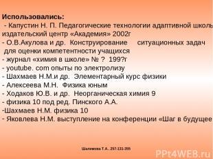 Использовались: - Капустин Н. П. Педагогические технологии адаптивной школы изда