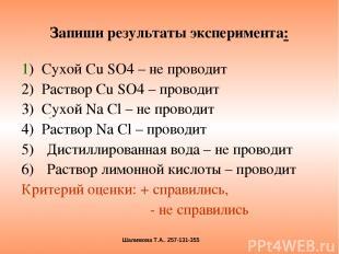 Запиши результаты эксперимента: 1) Сухой Сu SO4 – не проводит 2) Раствор Cu SO4