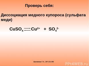 СuSO4 Cu2+ + SO42- Проверь себя: Диссоциация медного купороса (сульфата меди) Ша