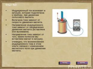 Опыт №3 Индукционный ток возникает в катушке, которая подключена к прибору, при