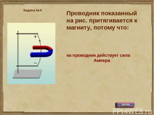 Проводник показанный на рис. притягивается к магниту, потому что: Задача №4 на п