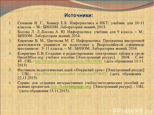 Источники: Семакин И. Г., Хеннер Е.К. Информатика и ИКТ: учебник для 10-11 класс