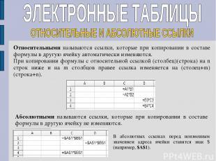 Относительными называются ссылки, которые при копировании в составе формулы в др