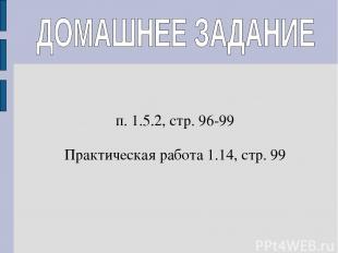 п. 1.5.2, стр. 96-99 Практическая работа 1.14, стр. 99