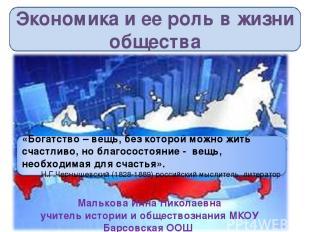 Экономика и ее роль в жизни общества Малькова Инна Николаевна учитель истории и