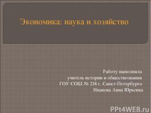 Работу выполнила учитель истории и обществознания ГОУ СОШ № 218 г. Санкт-Петербу
