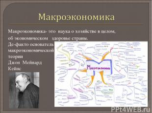 Макроэкономика- это наука о хозяйстве в целом, об экономическом здоровье страны.