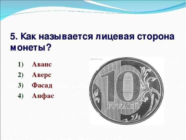 Как называется лицевая сторона монеты за оборону кавказа цена