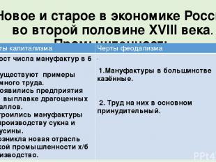 Новое и старое в экономике России во второй половине XVIII века. Промышленность