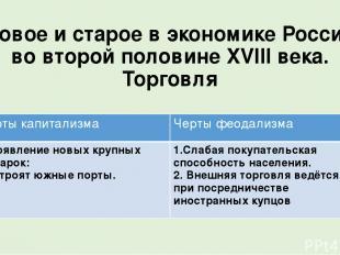 Новое и старое в экономике России во второй половине XVIII века. Торговля Черты