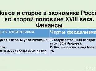 Новое и старое в экономике России во второй половине XVIII века. Финансы Черты к
