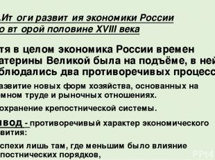 Хотя в целом экономика России времен Екатерины Великой была на подъёме, в ней на