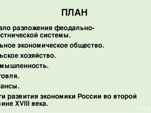 ПЛАН 1.Начало разложения феодально-крепостнической системы. 2.Вольное экономичес