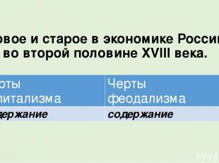Новое и старое в экономике России во второй половине XVIII века. (название отрас
