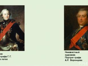 Учредители Вольного экономического общества . Ф. Рокотов Портрет графа Г. Г. Орл