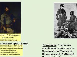 Капиталистые крестьяне. Отходники. Среди них преобладали выходцы из Ярославской,