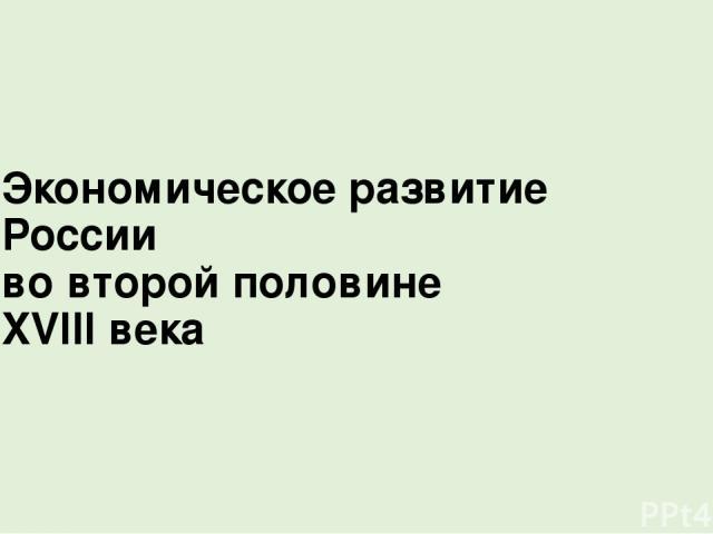 Экономическое развитие России во второй половине XVIII века