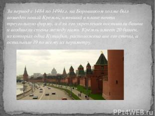 За период с 1484 по 1494г.г. на Боровицком холме был возведен новый Кремль, имев