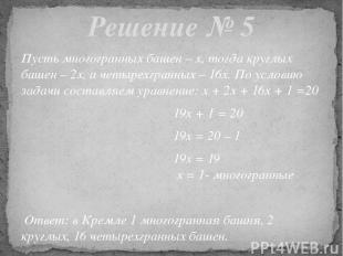 Пусть многогранных башен – х, тогда круглых башен – 2х, а четырехгранных – 16х.