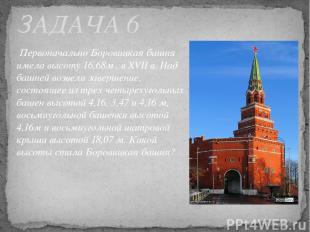 Первоначально Боровицкая башня имела высоту 16,68м . в XVII в. Над башней возвел