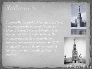 Высота Водовзводной башни 61м 25см, а высота звезды на этой башне-3м 55см. Высот