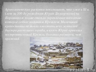 Археологические раскопки показывают, что уже в XI в. (лет за 100 до рождения Юри