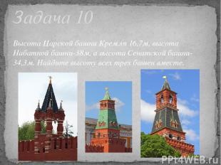 Высота Царской башни Кремля 16,7м, высота Набатной башни-38м, а высота Сенатской
