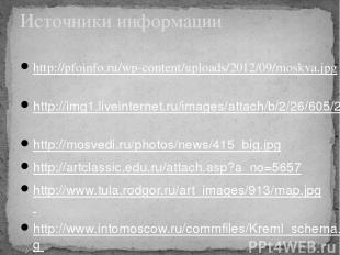Источники информации http://pfoinfo.ru/wp-content/uploads/2012/09/moskva.jpg htt