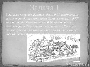 В XII веке площадь Кремля была 0,01 квадратных километра, длина его границ была