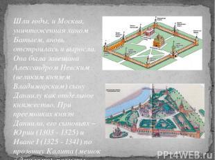 Шли годы, и Москва, уничтоженная ханом Батыем, вновь отстроилась и выросла. Она