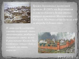 Время деревянных крепостей прошло. В 1367г. на Боровицком холме поднялись белые
