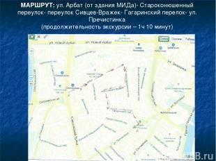 МАРШРУТ: ул. Арбат (от здания МИДа)- Староконюшенный переулок- переулок Сивцев-В