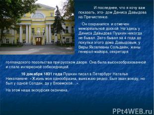 И последнее, что я хочу вам показать, это- дом Дениса Давыдова на Пречистенке. О