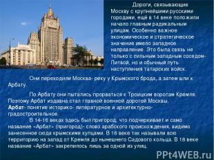 Дороги, связывающие Москву с крупнейшими русскими городами, ещё в 14 веке положи