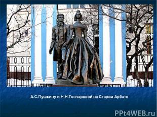 А.С.Пушкину и Н.Н.Гончаровой на Старом Арбате