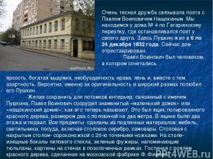 Очень тесная дружба связывала поэта с Павлом Воиновичем Нащокиным. Мы находимся