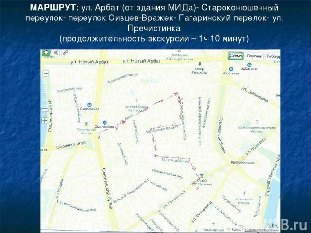МАРШРУТ: ул. Арбат (от здания МИДа)- Староконюшенный переулок- переулок Сивцев-Вражек- Гагаринский перелок- ул. Пречистинка (продолжительность экскурсии – 1ч 10 минут)