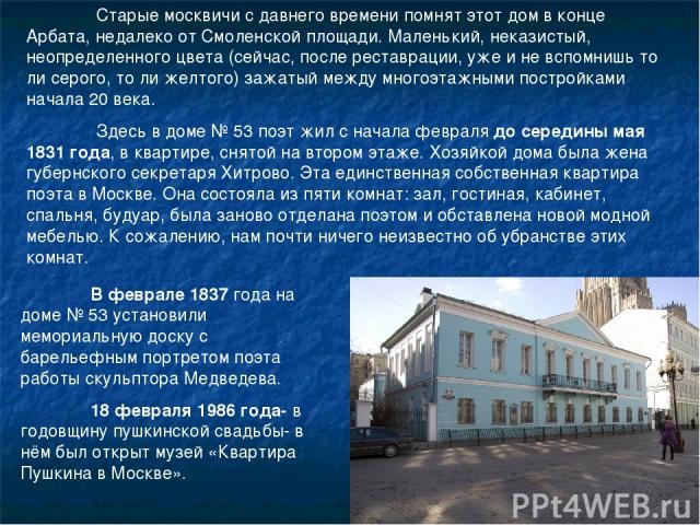 Старые москвичи с давнего времени помнят этот дом в конце Арбата, недалеко от Смоленской площади. Маленький, неказистый, неопределенного цвета (сейчас, после реставрации, уже и не вспомнишь то ли серого, то ли желтого) зажатый между многоэтажными по…