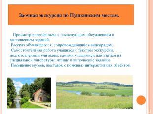 Заочная экскурсия по Пушкинским местам. Просмотр видеофильма с последующим обсуж