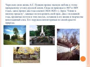 Через всю свою жизнь А.С. Пушкин пронес пылкую любовь к этому прекрасному уголку
