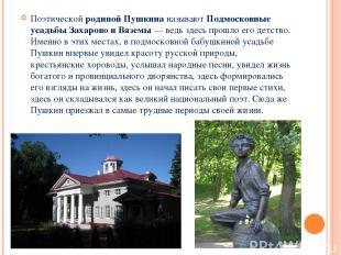 Поэтической родиной Пушкина называют Подмосковные усадьбы Захарово и Вяземы — ве