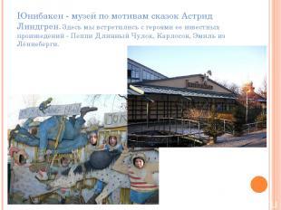 Юнибакен - музей по мотивам сказок Астрид Линдгрен. Здесь мы встретились с героя