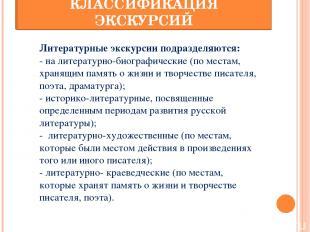 КЛАССИФИКАЦИЯ ЭКСКУРСИЙ Литературные экскурсии подразделяются: - на литературно-