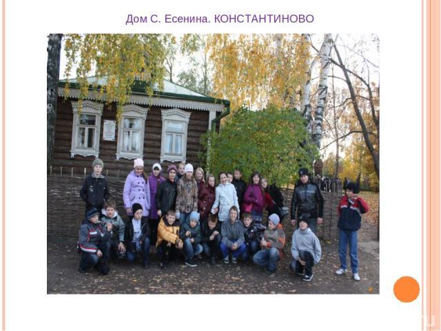 Дом С. Есенина. КОНСТАНТИНОВО