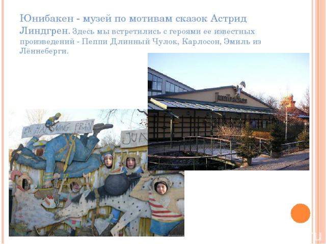 Юнибакен - музей по мотивам сказок Астрид Линдгрен. Здесь мы встретились с героями ее известных произведений - Пеппи Длинный Чулок, Карлосон, Эмиль из Лённеберги.