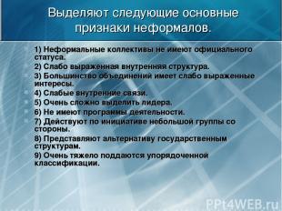 Выделяют следующие основные признаки неформалов. 1) Неформальные коллективы не и